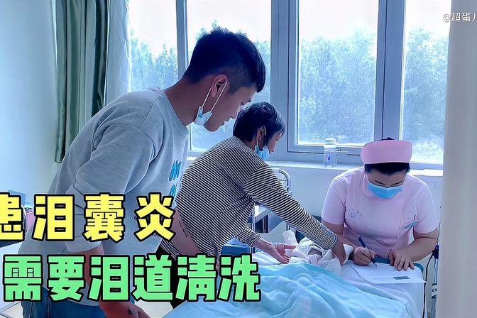 宝宝出生第14天,患上泪囊炎需要泪道清洗,婆婆和超蛋心疼哭了