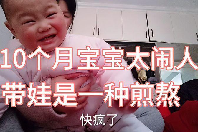 10个月宝宝太闹人,带娃真是一种煎熬,什么时候长大啊
