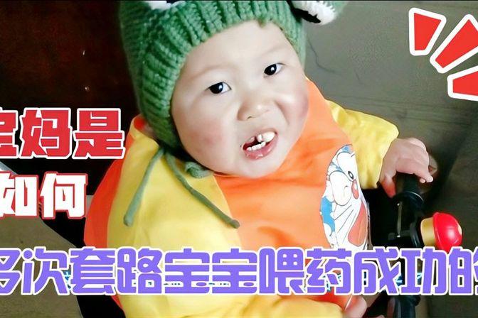 1岁半宝宝生病,宝妈是如何多次套路宝宝,喂药成功的?