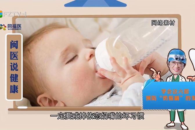 """闽医说健康:学会这六招,预防""""奶瓶龋""""的发生"""
