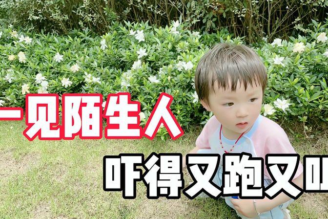 1岁宝宝怕陌生人,一见到就吓的又跑又叫,是她胆子太小了吗?