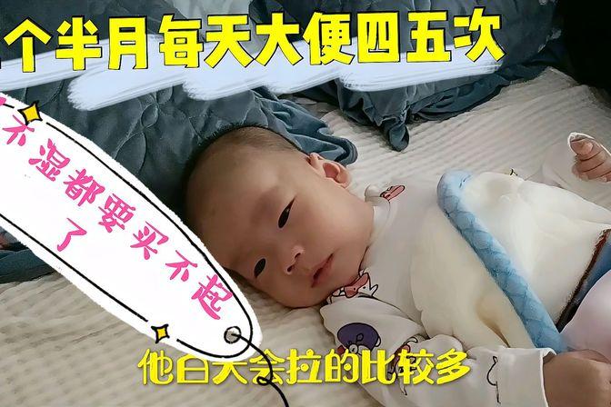 宝宝三个半月,一天还有四五次大便,尿不湿都快买不起了