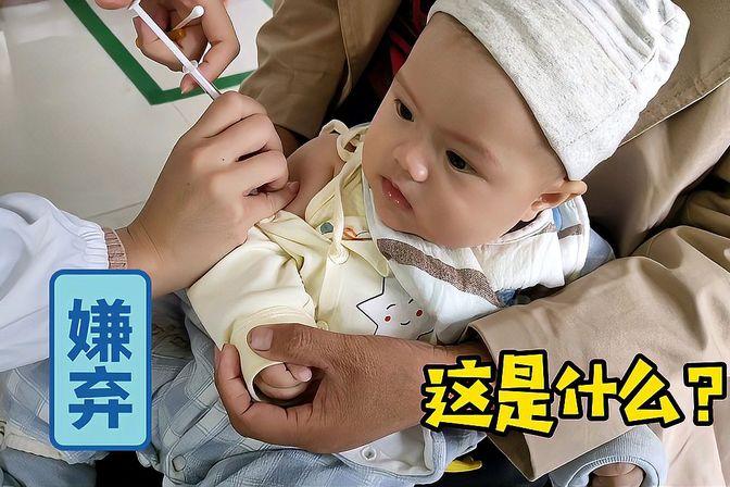 四个月的宝宝,接种疫苗会是怎样的过程?会哭吗?什么反应?