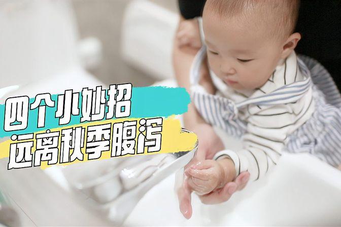 4个小妙招,让宝宝远离秋季腹泻!
