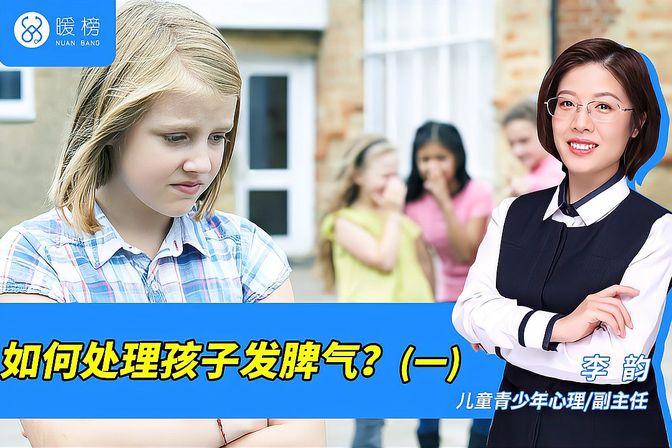 如何处理孩子发脾气?(一)