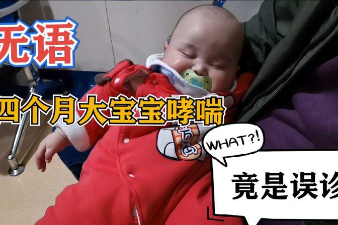 四个月大的宝宝咳嗽了半个多月,被误诊为哮喘,用药过后病情加剧