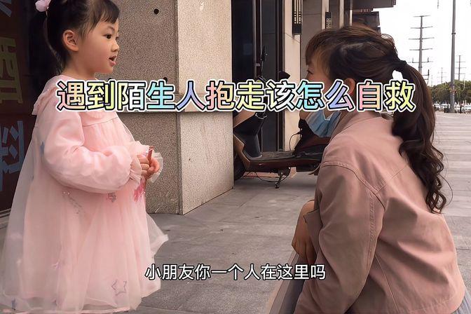 小孩在外面遇到陌生人抱走,小孩该怎么自救