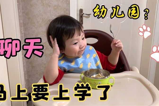 2岁宝宝吃饭时和妈妈聊天,我去上幼儿园,你就可以出去上班了