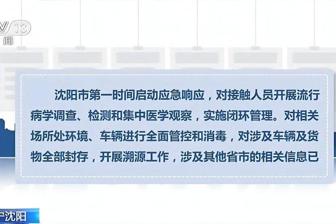 辽宁沈阳 2份印度产卡氏叫姑鱼包装核酸检测阳性