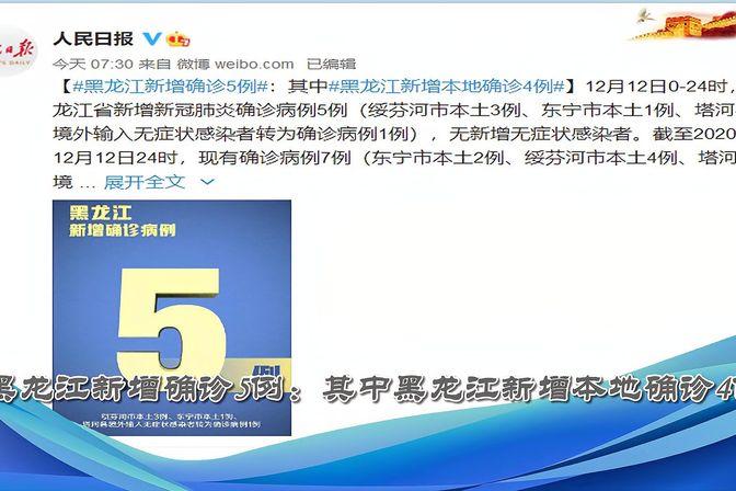 黑龙江新增确诊5例:其中黑龙江新增本地确诊4例
