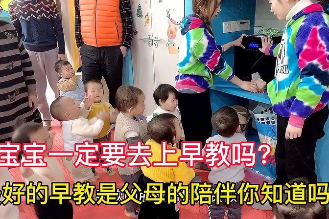 1-3岁宝宝有必要上早教吗?上完6节后说真话,经济又对宝宝好