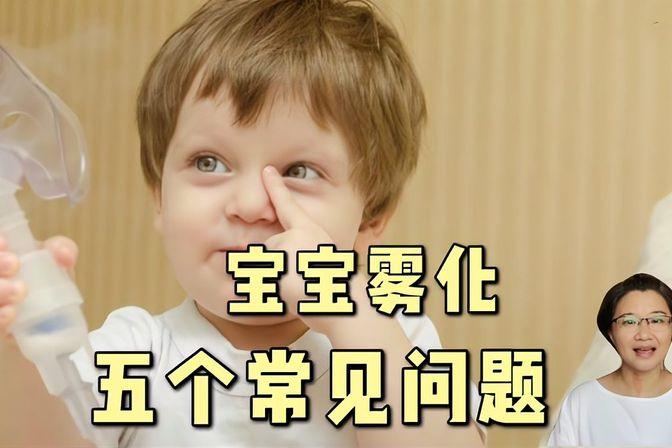 宝宝如何雾化?才能避免副作用,药师说这5点宝爸宝妈必须注意