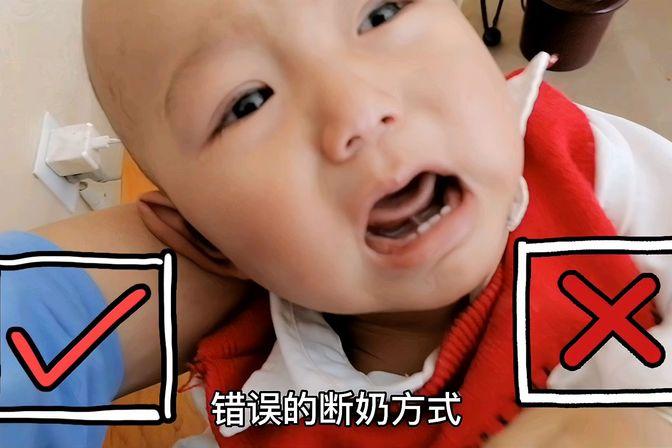 你的断奶方式正确吗,不要再犯这样的错,否则伤害宝宝的认知
