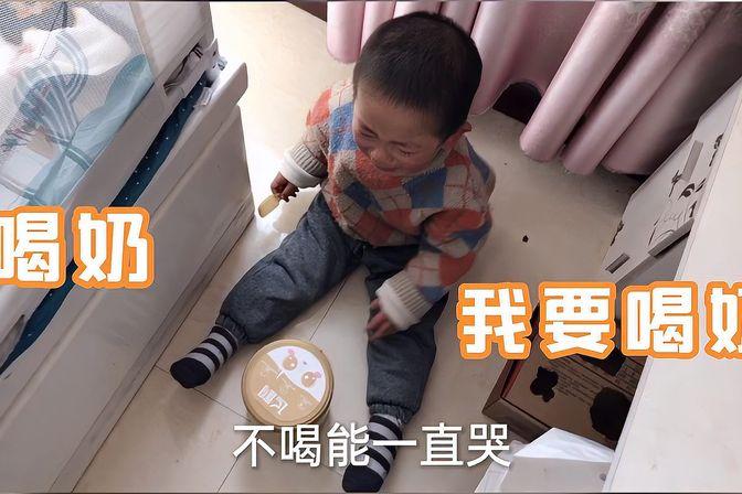 两岁宝宝奶瘾大,一天全靠喝奶度日,少喝一顿就嚎啕大哭,怎么办
