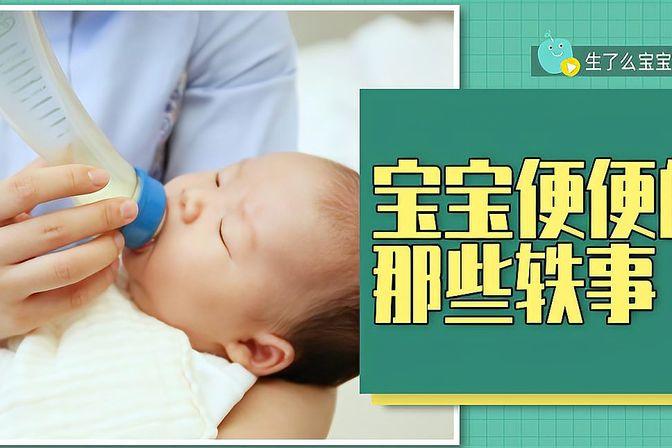 你看懂宝宝便便颜色传递的信号了吗?关于宝宝便便的那些轶事