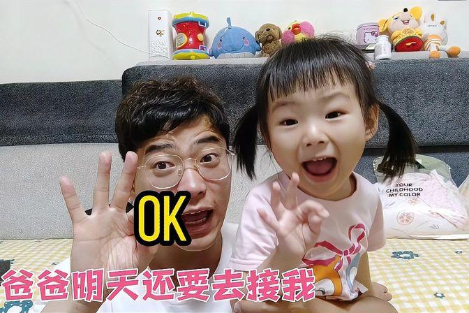 爸爸去幼儿园接女儿,无法隐藏的开心。问女儿学啥了,被她气乐