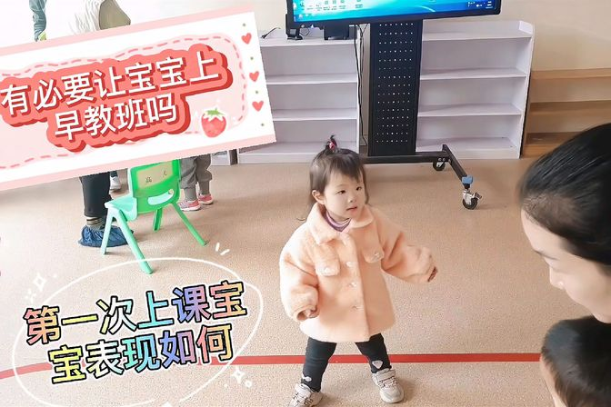 一岁半宝宝第一次上早教课,宝宝表现如何,一帮小朋友好热闹