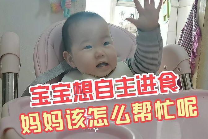 宝宝吃饭,还干呕,这是为什么?妈妈还惊讶的发现宝宝想自助进食