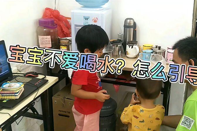 宝宝不爱喝水?怎么引导?