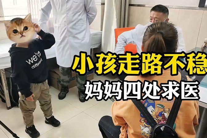 小孩走路不稳肌张力高,妈妈四处求医