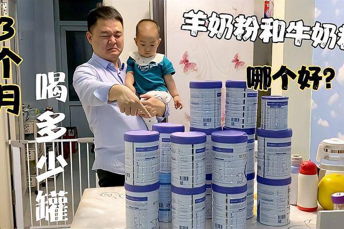 宝宝戒奶3个月喝多少罐奶粉?四脚吞金兽不是吹的!