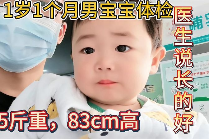 1岁一个月男宝宝,体重25斤,身高83cm,医生说长的非常好