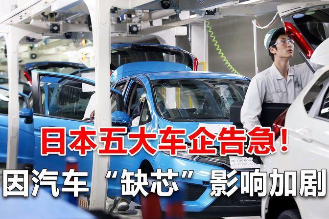 """日本五大车企告急!因汽车""""缺芯""""影响加剧:无奈大幅减产"""