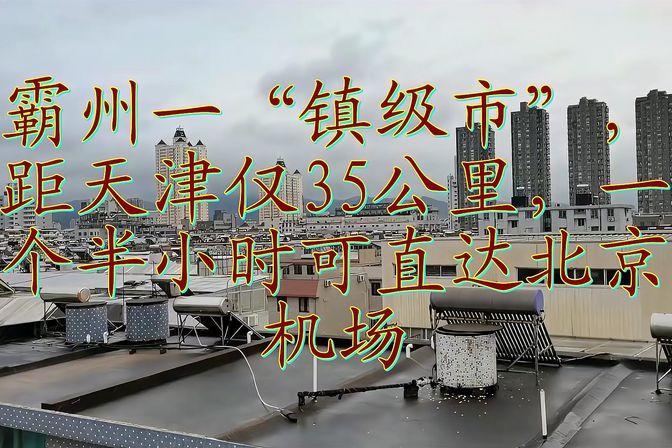北京昌平确诊病例曾去霸州旅游