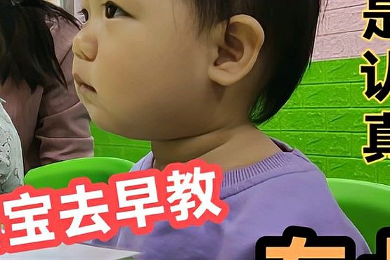 一岁宝宝去早教,年龄太小只能自己玩,和妈妈上课也是呆呆的