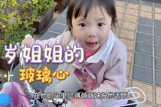 3岁女宝最近玻璃心,动不动就哭,妹妹走快了一点又崩溃了,咋办