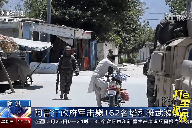 塔利班被曝斩首女排运动员