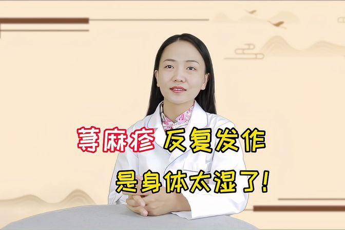 """荨麻疹反复发作,越抓越痒?老中医告诫:这是身体""""太湿""""的信号"""