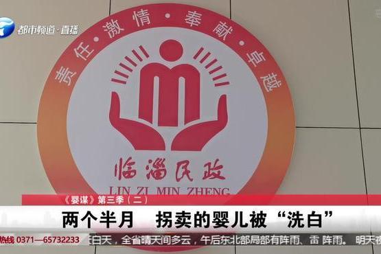 """《婴谋》第三季(二):两个半月拐卖的婴儿被""""洗白""""丨郑州关注"""