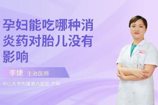 孕妇吃哪种消炎药,对胎儿没有影响?医生:记好这几个关键点