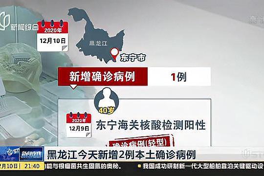 黑龙江今天新增2例本土确诊病例