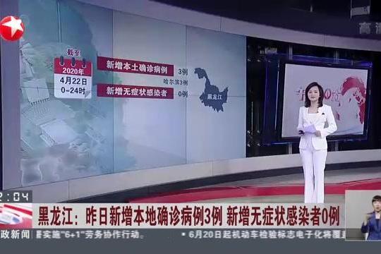 黑龙江:昨日新增本地确诊病例3例 新增无症状感染者0例