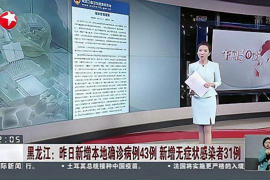 黑龙江:昨日新增本地确诊病例43例 新增无症状感染者31例