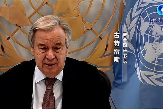 全球连线|联合国举行仪式悼念2020年因公殉职人员