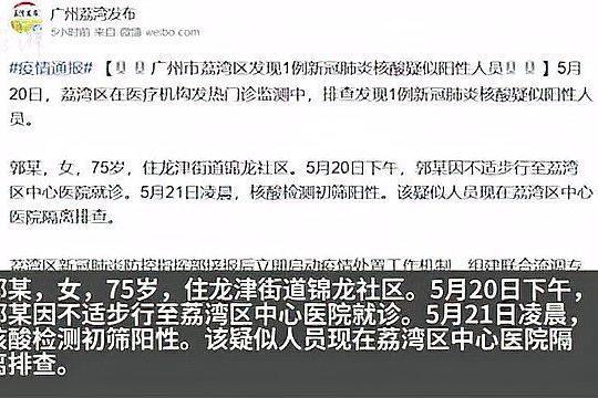 广州发现1例新冠肺炎核酸疑似阳性人员,密接者7人已隔离