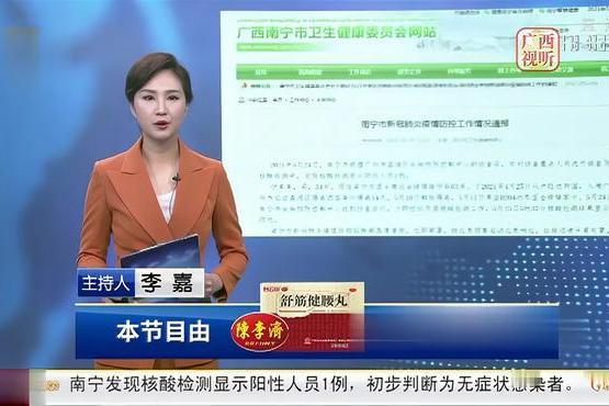 南宁发现核酸检测显示阳性人员1例 活动轨迹公布