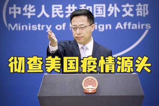 中方呼吁对美开展3个彻底调查