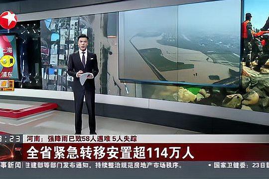 河南南召强降雨已致1死1伤2失踪