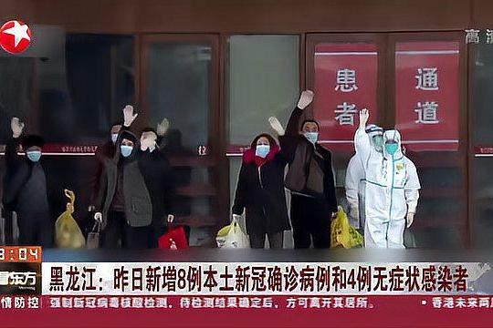 黑龙江:昨日新增8例本土新冠确诊病例和4例无症状感染者