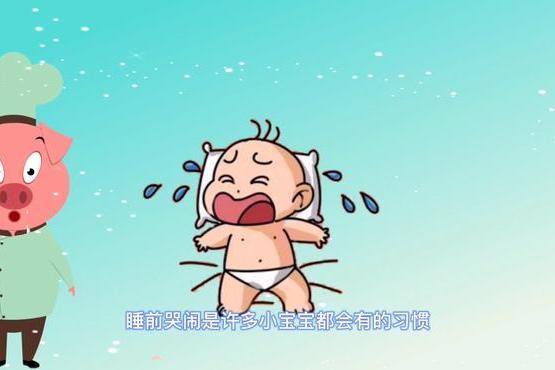 育儿动画,宝宝睡前总哭闹怎么办1