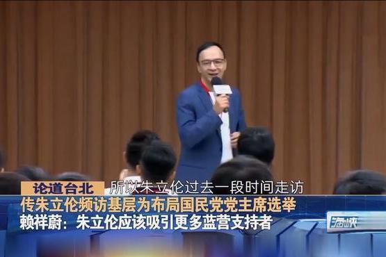 传朱立伦布局国民党主席选举,赖祥蔚:天时略不足,但有地利人和
