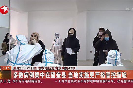 黑龙江:21日新增本地新冠确诊病例47例