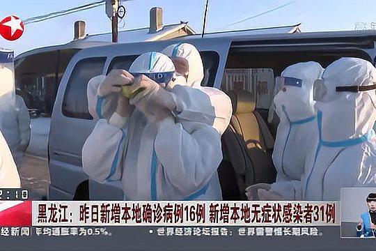 黑龙江:昨日新增本地确诊病例16例 新增本地无症状感染者31例