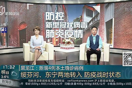 黑龙江:新增4例本土确诊病例——绥芬河、东宁两地转入防疫战时状态