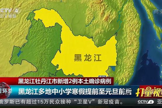 黑龙江牡丹江市新增2例本土确诊病例 今日环球