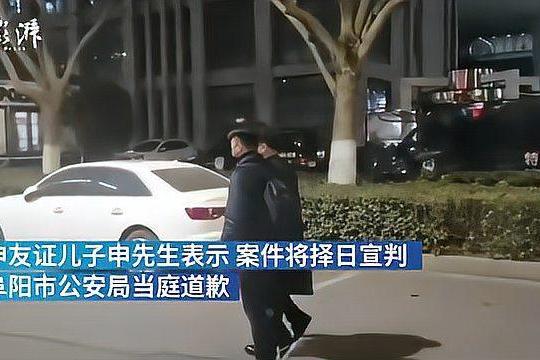 阜阳男子看守所死亡案听证:家属提224万国家赔偿